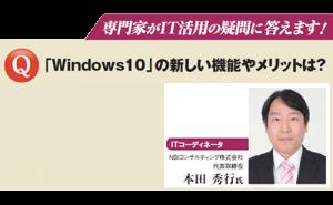 2016.09.15 ◆ #44 本田秀行さん(NBIコンサルティング代表取締役)_windows10