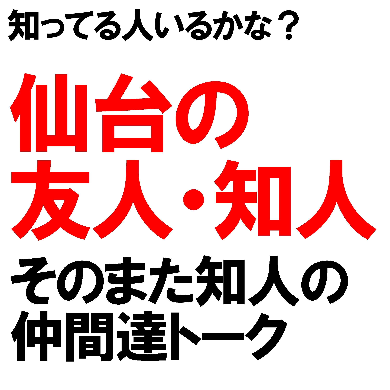 じょぶネタ!ワン・タイム・トークin仙台
