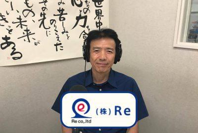 2017.08.17 ◆ #92 小野徹也さん(㈱Re 代表取締役)弘前の高校を卒業して青森県から横浜の建築会社へ。22歳で独立しました_samune_eye