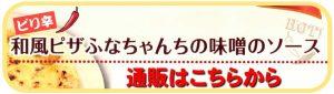 2020.12.24 ◆ #101 森本淳子さん(Cafe&Bar The 1965/㈱MORI 代表取締役社長)和風ピザふなちゃんちの味噌のソース,ふなピザ通販始めます!_fuba-pizza-baner