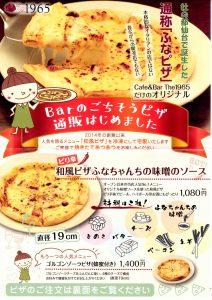 2020.12.24 ◆ #101 森本淳子さん(Cafe&Bar The 1965/㈱MORI 代表取締役社長)和風ピザふなちゃんちの味噌のソース,ふなピザ通販始めます!_funa-pizza