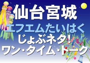 アイキャッチ_job-neta-banner