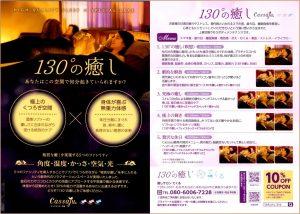 荒井美穂さん(「サロン てくる」セラピスト)日本式かっさとヘッドセラピー、リンパドレナージュ、靈氣で女性に癒しを_130
