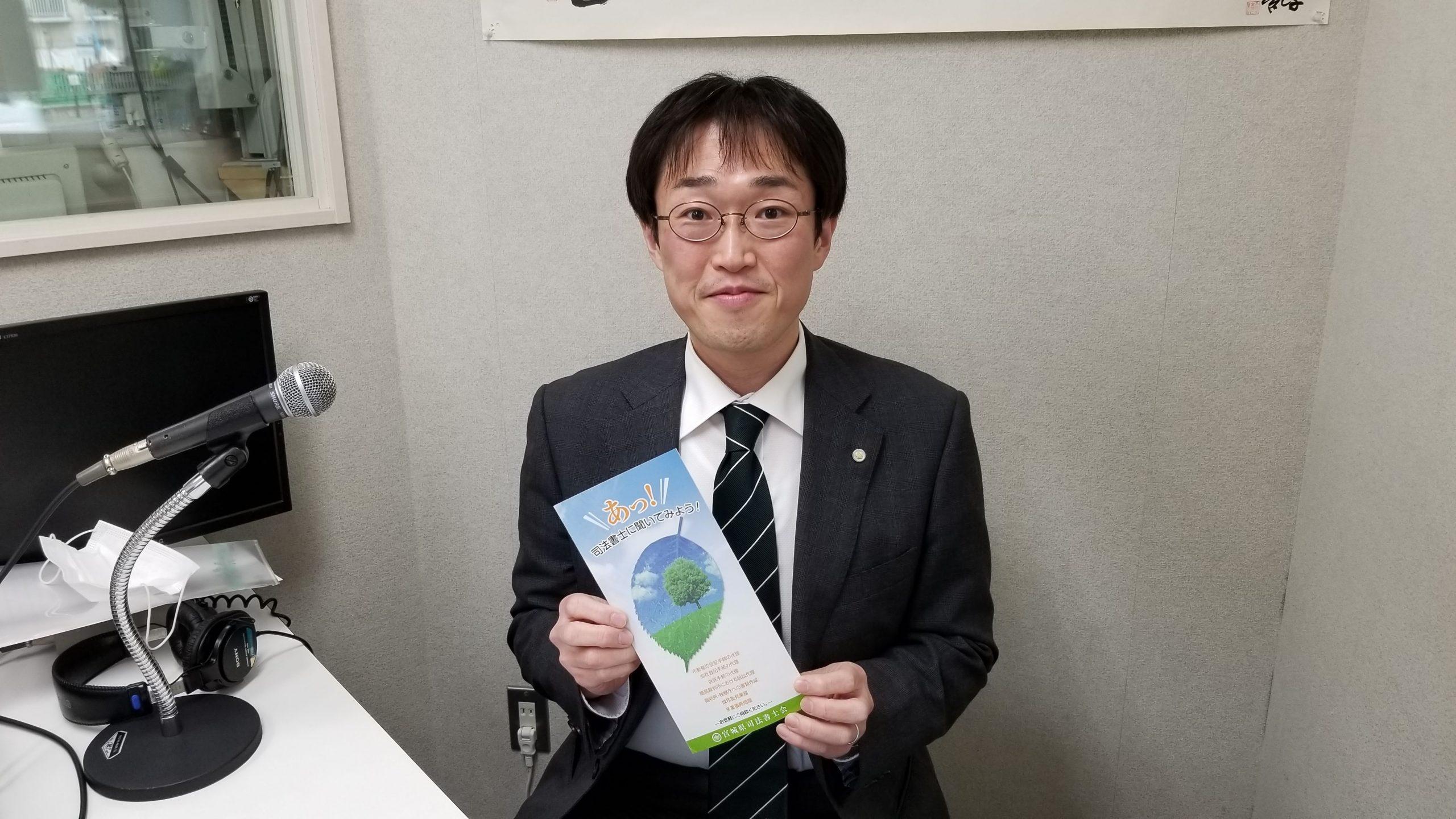 2021.4.25(木)放送 「相続登記のいろは」髙橋慧会員
