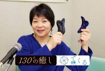 荒井美穂さん(「サロン てくる」セラピスト)日本式かっさとヘッドセラピー、リンパドレナージュ、靈氣で女性に癒しを_mail-arai-miho